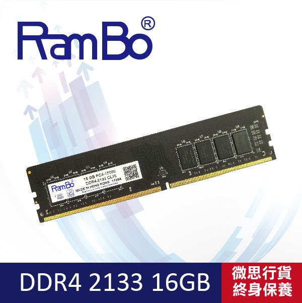 RamBo Long DIMM DDR4-2133